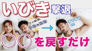 【いびき改善対策】うるさいいびきを手術治療に頼らず解消する舌トレーニング!いびきのメカニズムと原因を知って快眠を得よう!二重アゴと滑舌も同時に改善!