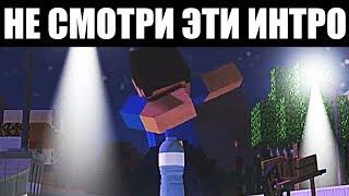 �������� ���� САМЫЕ ХУДШИЕ МАЙНКРАФТ ИНТРО! ������