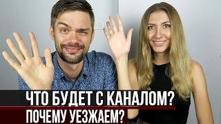 НАШИ ПЛАНЫ - МЫ ВОЗВРАЩАЕМСЯ В РОССИЮ НАВСЕГДА!? ☼