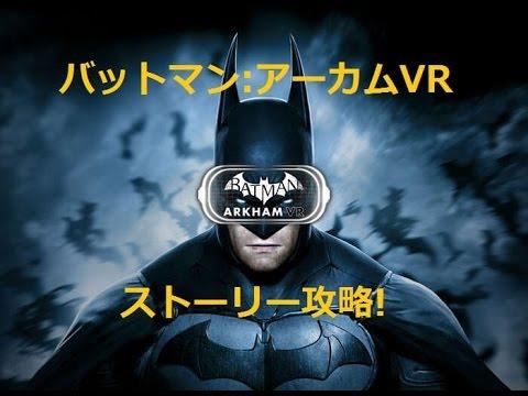 バットマン:アーカム VR ストーリー攻略