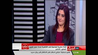 شئون عربية 10-4-2021 - قمة تونسية في القاهرة تبحث سبل تعزيز التعاون الثنائي