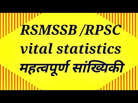 RSMSSB ||Sangnak ||vital statistics ||महत्वपूर्ण सांख्यिकी ||GK by rajlimba