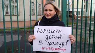⭕️ Москва | Родители вышли в пикеты против дистанционного образования