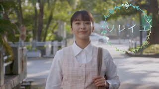 Soleil / Miyuna Video