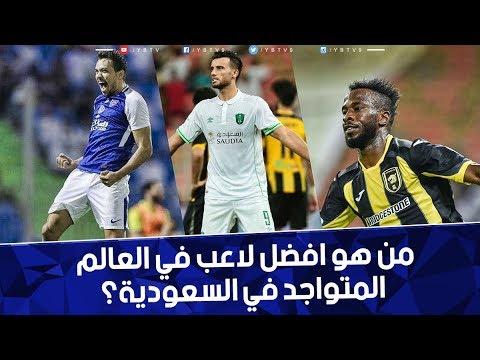 من هو افضل لاعب في العالم المتواجد في السعودية