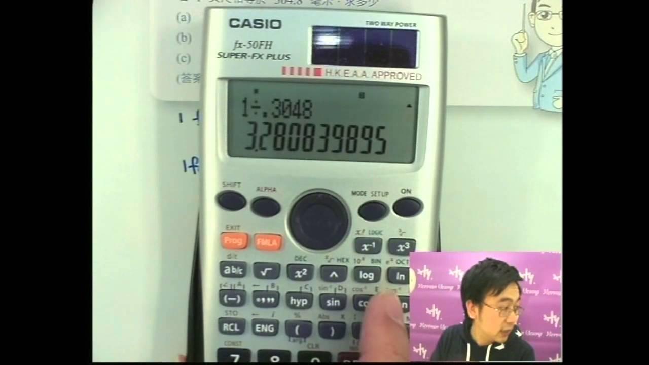 Herman Yeung - DSE 數學 G 天書 - 第1堂 19 (Unit conversion 轉化單位 3) - YouTube