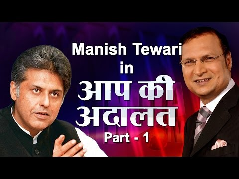 Manish Tewari in Aap Ki Adalat (Part 1)