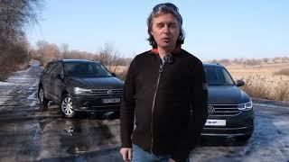 VW Tiguan дорест VS рестайл ТІГУАН 2021  що змінилось? Автомобільний Дом Соллі-Плюс