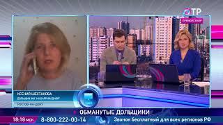 Лора Митт и Николай Миронов — о борьбе обманутых дольщиков за свои права