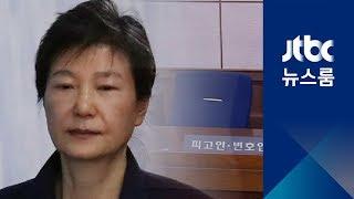 """변호인단 집단 사임…재판부 """"결국 박근혜에 불리"""" 경고"""