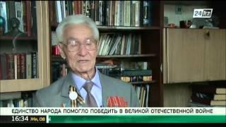 Единство народа помогло победить в Великой Отечественной войне
