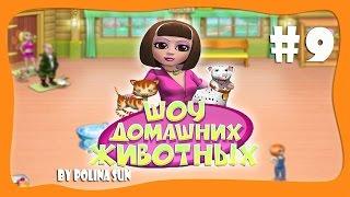 Давай поможем городу! | Шоу домашних животных часть 9