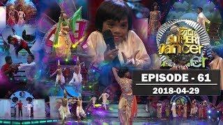 Hiru Super Dancer | Episode 61 | 2018-04-29 Thumbnail