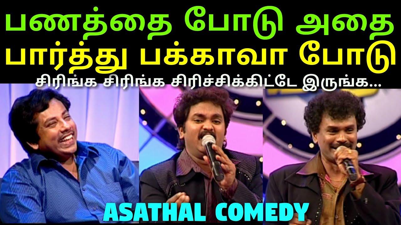 Download கிரி மற்றும் மைக்கேல் அகஸ்டியனின் அசத்தல் காமெடி  | Giri | Michael | Asathapovathu Yaru | Asathal Tv
