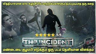 வித்தியாசமான புரியாத படம் தெளிவான விளக்கம் | Film roll | தமிழ் விளக்கம் | Best movie review in Tamil