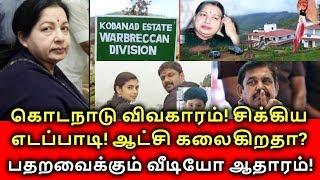பதறவைக்கும் வீடியோ ஆதாரம்! கொடநாடு விவகாரம்! சிக்கிய எடப்பாடி! Kodanad estate issue | Kodanad Video
