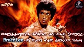 Best Bruce Lee Movies in Tamil || tamil dubbed hollywood movies || jb dudes tamil