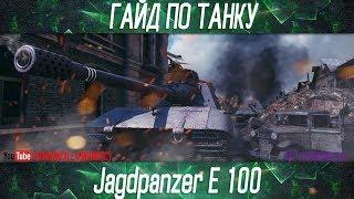Korben Dallas-jagdpanzer E 100-12 МЕСТО-ГАЙДЫ ПО ПТ-САУ