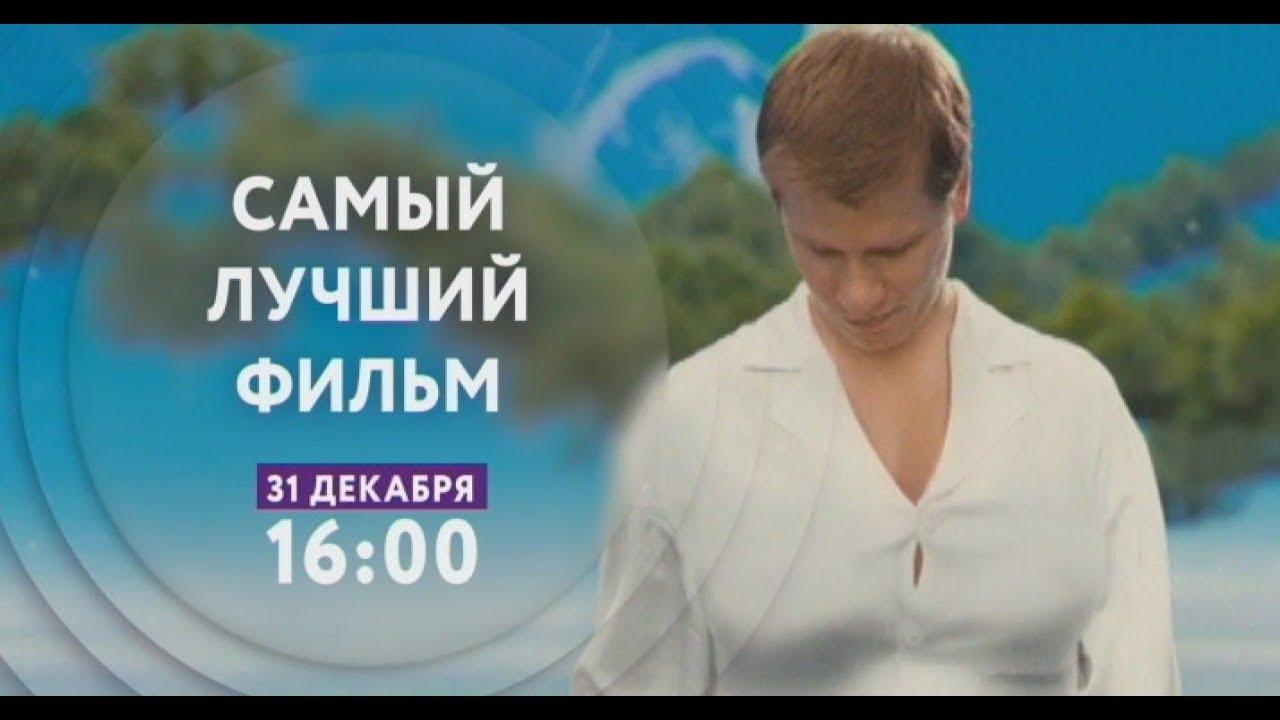 """""""Самый лучший фильм"""" на ТНТ4!"""