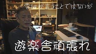 遊楽舎 チャリティーヤフオク 感想・・・電脳萬屋弐号館からの応援動画
