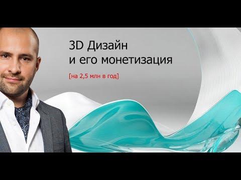 Курсы 3d Max - Моделирование лепнины в 3d Max альтернативные способы