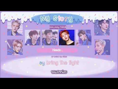 [Karaoke/Thaisub] THE UNIT Unit Ranger (유닛레인저) – My Story