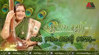 Oru Varam Thedi Vannu l Kannanam Unni Vol 2 l K S Chithra