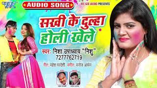 Nisha Upadhaya 2020 का सबसे हिट होली गीत | Sakhi Ke Dulha Holi Khele | Bhojpuri Superhit Song