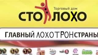 видео: ЛОХОТРОН. РАЗВОД НА 500 билетов за 50000 рублей, столото вся правда