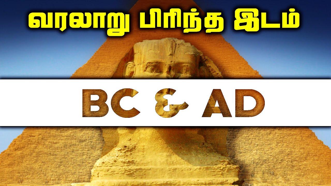 உலக வரலாற்றை பிரிக்கும் வருடம் - BC & AD Facts