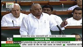 Sh. Mulayam Singh Yadav's remarks| Discussion on Motion of No Confidence in Council of Ministers