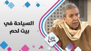 الباحث والمؤرخ خليل شوكة - السياحة في بيت لحم