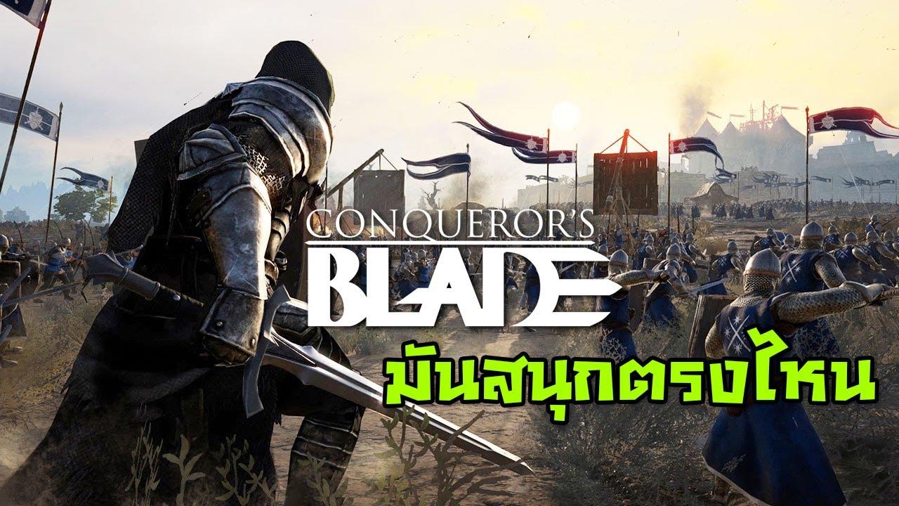 Conqueror's Blade มันสนุกตรงไหน ??