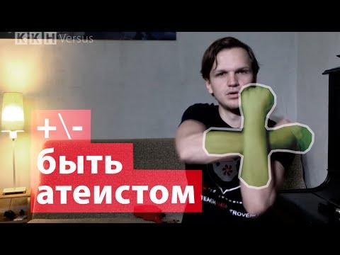 видео: БЫТЬ АТЕИСТОМ — плюсы и минусы!