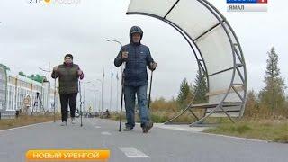 Мастер-класс по скандинавской ходьбе от новоуренгойских пенсионеров