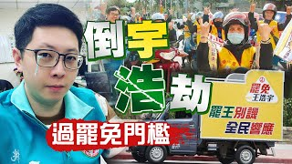 【中天晚報精華版】20210116 王浩宇人咧! 罷免展現民意 民進黨也要雙標?