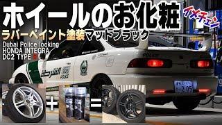 【簡単綺麗】 ホイール のお化粧 ラバーペイントでブラック塗装 & 車高調の調整 wheel paint DC2
