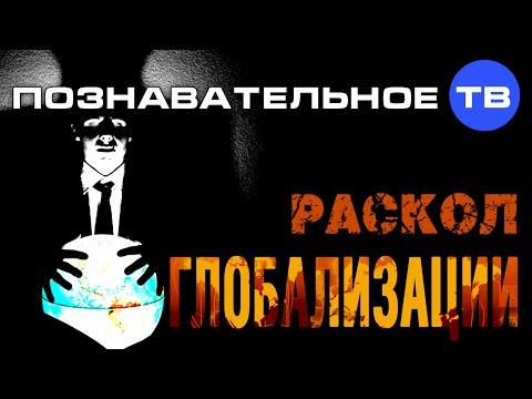 Раскол глобализации (Познавательное ТВ, Николай Стариков)