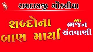 Ramdas Gondaliya Best Of Ramdas Sufi Ghazal - Shabdo Na Ban Marya