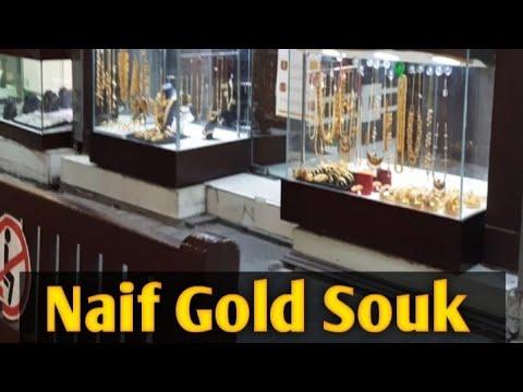 Naif Deira Old Souk a Busy Night  walking in Ramadan iftar Time | Dubai Gold Souk Deira Dubai – UAE