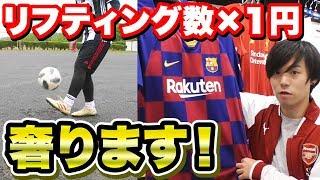 リフティング数×1円サッカーショップで奢ります!【サッカー】