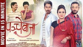 PANCHE BAJA - Movie In 15 Minutes 2020   Saugat Malla, Karma, Buddhi Tamang, Jashmin & Shrijana