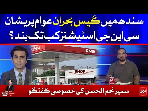Gas Crisis CNG Stations Closed in Karachi Sindh