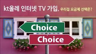 올레 kt 인터넷 tv 가입 우리집 요금제 선택은?