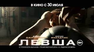Levsha TV spot 2
