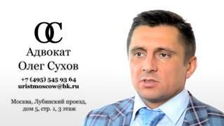 Юридическое сопровождение сделок с недвижимостью(, 2016-03-25T00:16:54.000Z)
