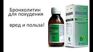 Бронхолитин как средство похудения ( бронхотон ЭКА )