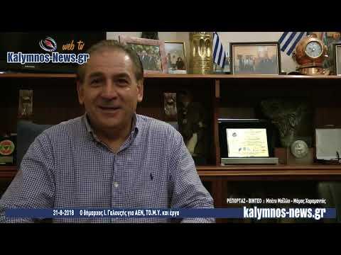 31-8-2018 Ο δήμαρχος Ι. Γαλουζής για ΑΕΝ, ΤΟ.Μ.Υ. και έργα
