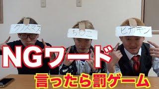 【大爆笑】究極の罰をかけてNGワードゲーム!!! thumbnail