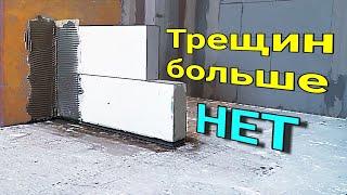 Стіни з газобетону | Міжкімнатні перегородки - як уникнути тріщин | Ютонг